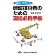 建設技術者のための現場必携手帳―現場で活かす管理とスキル [単行本]