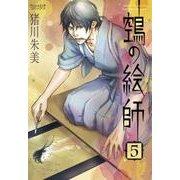 ヌエの絵師 5(Nemuki+コミックス) [コミック]