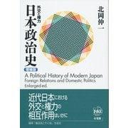 日本政治史 増補版-外交と権力 [単行本]