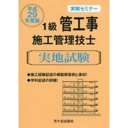 1級管工事施工管理技士実地試験 平成29年度版 [単行本]