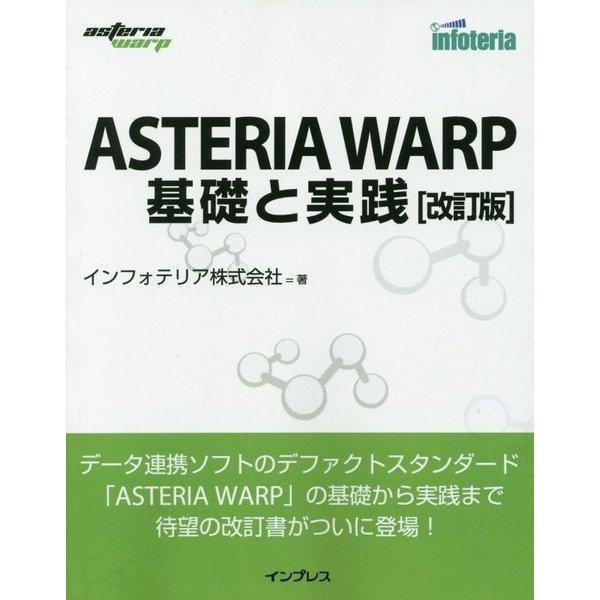 ASTERIA WARP基礎と実践 改訂版 [単行本]
