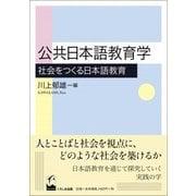 公共日本語教育学-社会をつくる日本語教育 [単行本]