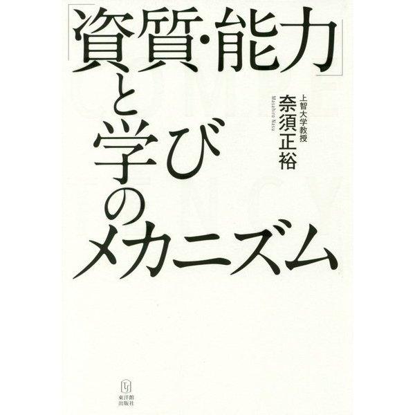 「資質・能力」と学びのメカニズム [単行本]