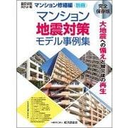 マンション地震対策モデル事例集 完全保存版 [単行本]