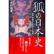 狐の日本史 改訂新版-古代・中世びとの祈りと呪術 [単行本]
