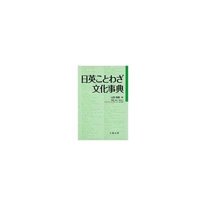 日英ことわざ文化事典 [単行本]