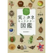 実とタネキャラクター図鑑―個性派植物たちの知恵と工夫がよくわかる [単行本]