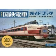 最後の国鉄電車ガイドブック―今、振り返る国鉄時代ラストを飾る360形式 [単行本]
