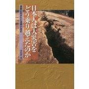 日本人は大災害をどう乗り越えたのか―遺跡に刻まれた復興の歴史(朝日選書) [単行本]
