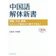 中国語解体新書―語彙、文法、読解、リスニング強化が1冊でできる! [単行本]