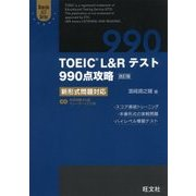 TOEIC L&Rテスト990点攻略―新形式問題対応 改訂版 [単行本]