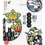 和のカラフル切り絵―四季のモチーフと伝統文様を配色で楽しむ [単行本]