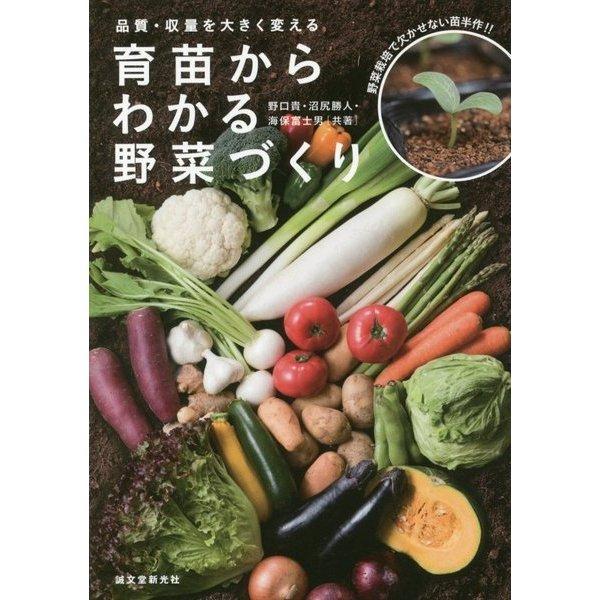 育苗からわかる野菜づくり―品質・収量を大きく変える [単行本]