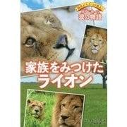 家族をみつけたライオン(野生どうぶつを救え!本当にあった涙の物語) [単行本]