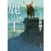 鹿の王〈1〉(角川文庫) [文庫]