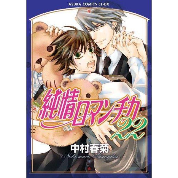 純情ロマンチカ 22(あすかコミックスCL-DX) [コミック]