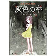 よみがえる怪談 灰色の本(ポプラポケット文庫) [新書]