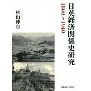 日英経済関係史研究1860~1940 [単行本]