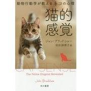猫的感覚―動物行動学が教えるネコの心理(ハヤカワ・ノンフィクション文庫) [文庫]