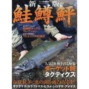 鮭鱒鮃 新版 [単行本]