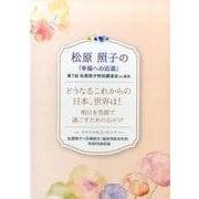 松原照子の「幸福への近道」[DVD]-どうなるこれからの日本、世界は!明日を笑顔で過ごすための心がけ