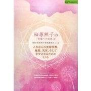 松原照子の「幸福への近道」 2[DVD]