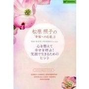 松原照子の「幸福への近道」 3[DVD]