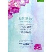 松原照子の「幸福への近道」 4[DVD]
