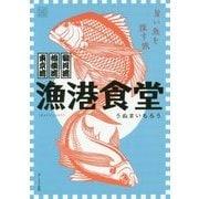 漁港食堂―東京湾・相模湾・駿河湾 旨い魚を探す旅 [単行本]