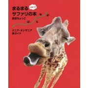 ケニア・タンザニア旅ガイド まるまるサファリの本〈ver.3〉 [単行本]