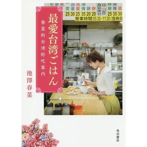 最愛台湾ごはん―春菜的台湾好吃案内 [単行本]