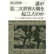 誰が第二次世界大戦を起こしたのか-フーバー大統領「裏切られた自由」を読み解く [単行本]