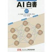 AI白書 2017 [単行本]