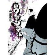 闇金ウシジマくん<40>(ビッグ コミックス) [コミック]