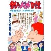 釣りバカ日誌 97 (ビッグ コミックス) [コミック]