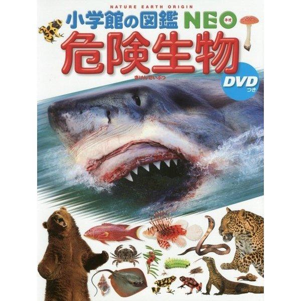 危険生物(小学館の図鑑・NEO〈21〉) [図鑑]