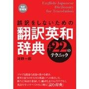 誤訳をしないための翻訳英和辞典+22のテクニック 改訂増補版 [単行本]