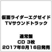 仮面ライダーエグゼイド オリジナルTVサウンドトラック