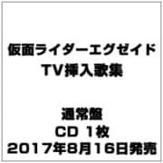仮面ライダーエグゼイド TV主題歌&挿入歌 ベストソングコレクション