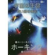 宇宙の生命 青い星の秘密―ホーキング博士のスペース・アドベンチャー〈2-2〉 [単行本]