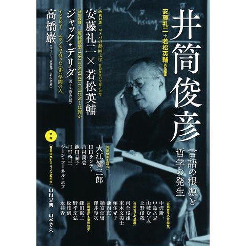 井筒俊彦-言語の根源と哲学の発生 増補新版 [単行本]