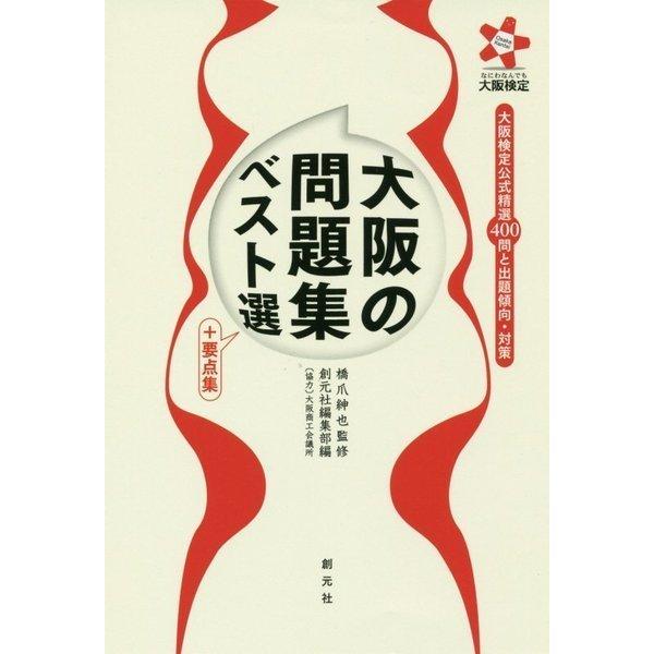 大阪の問題集ベスト選 +要点集-大阪検定公式精選400問と出題傾向・対策 [単行本]