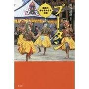 ブータン-国民の幸せをめざす王国 [単行本]