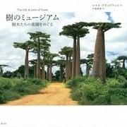 樹のミュージアム-樹木たちの楽園をめぐる [単行本]