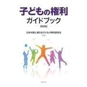 子どもの権利ガイドブック 第2版 [単行本]
