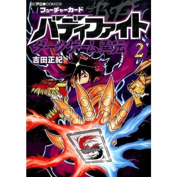 フューチャーカード バディファイト ダークゲーム異伝<2>(コロコロコミックス) [コミック]