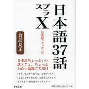 日本語37話プラスX [単行本]