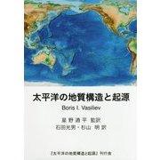 太平洋の地質構造と起源 [単行本]