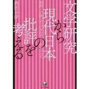 文学研究から現代日本の批評を考える-批評・小説・ポップカルチャーをめぐって [単行本]