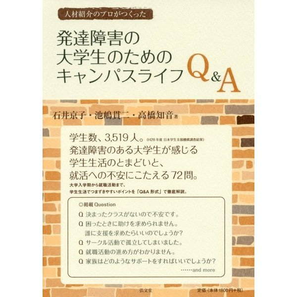 発達障害の大学生のためのキャンパスライフQ&A [単行本]